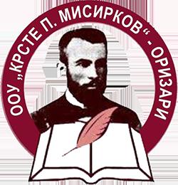 """ОУ """"Крсте Петкoв Мисирков"""" Кочани, Оризари"""